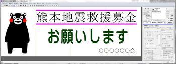 まモンの救援募金横断幕 by はりの助