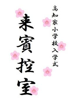 小学校入学式 来賓控室の貼り紙 by はりの助
