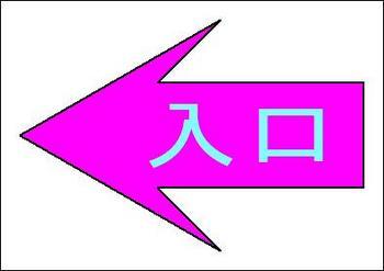 矢印の羽根を鋭角にした「入口」の貼り紙 by はりの助