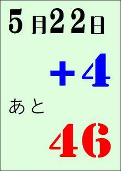 イチロー +4 = 4 by はりの助