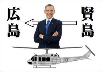 オバマ大統領 賢島から広島へ