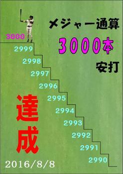 3000本安打 達成! by はりの助