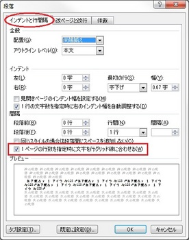 gyousuu_chekku_hazusu.jpg
