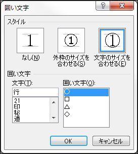 kakoimoji_daiarogu.jpg