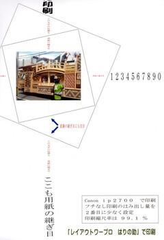 renketu2_30P.jpg