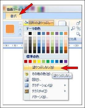 word_nuritubusi_nasi.jpg