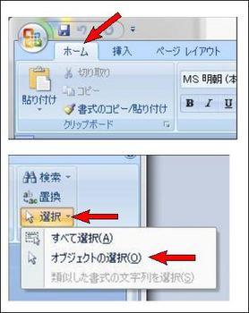 word_object_sentaku.jpg